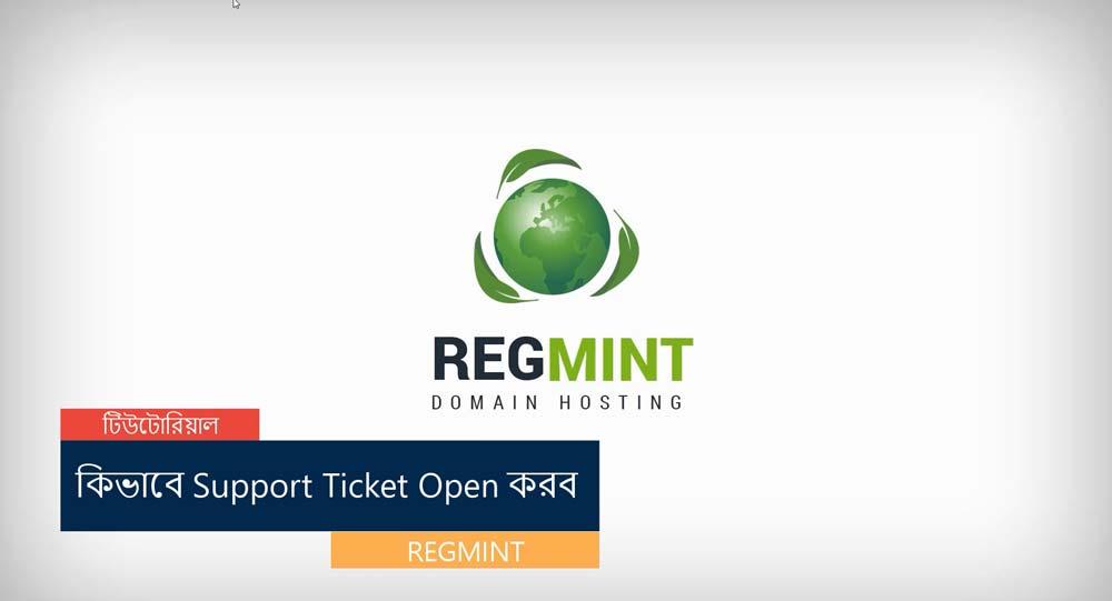 কিভাবে Support Ticket Open করব