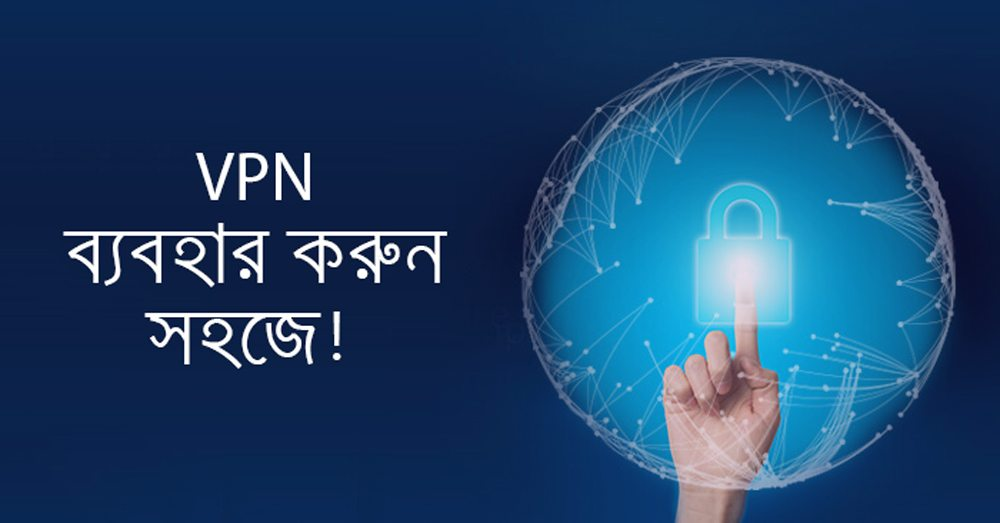 VPN ব্যবহার করুন খুব সহজে