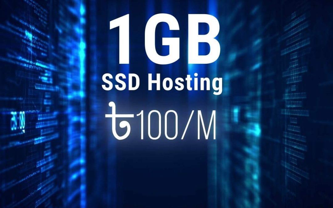 ১ জিবি SSD হোস্টিং মাত্র ১০০ টাকা